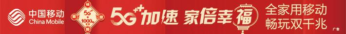 【2020年1月通栏】家倍幸福-中吴网710x70.jpg