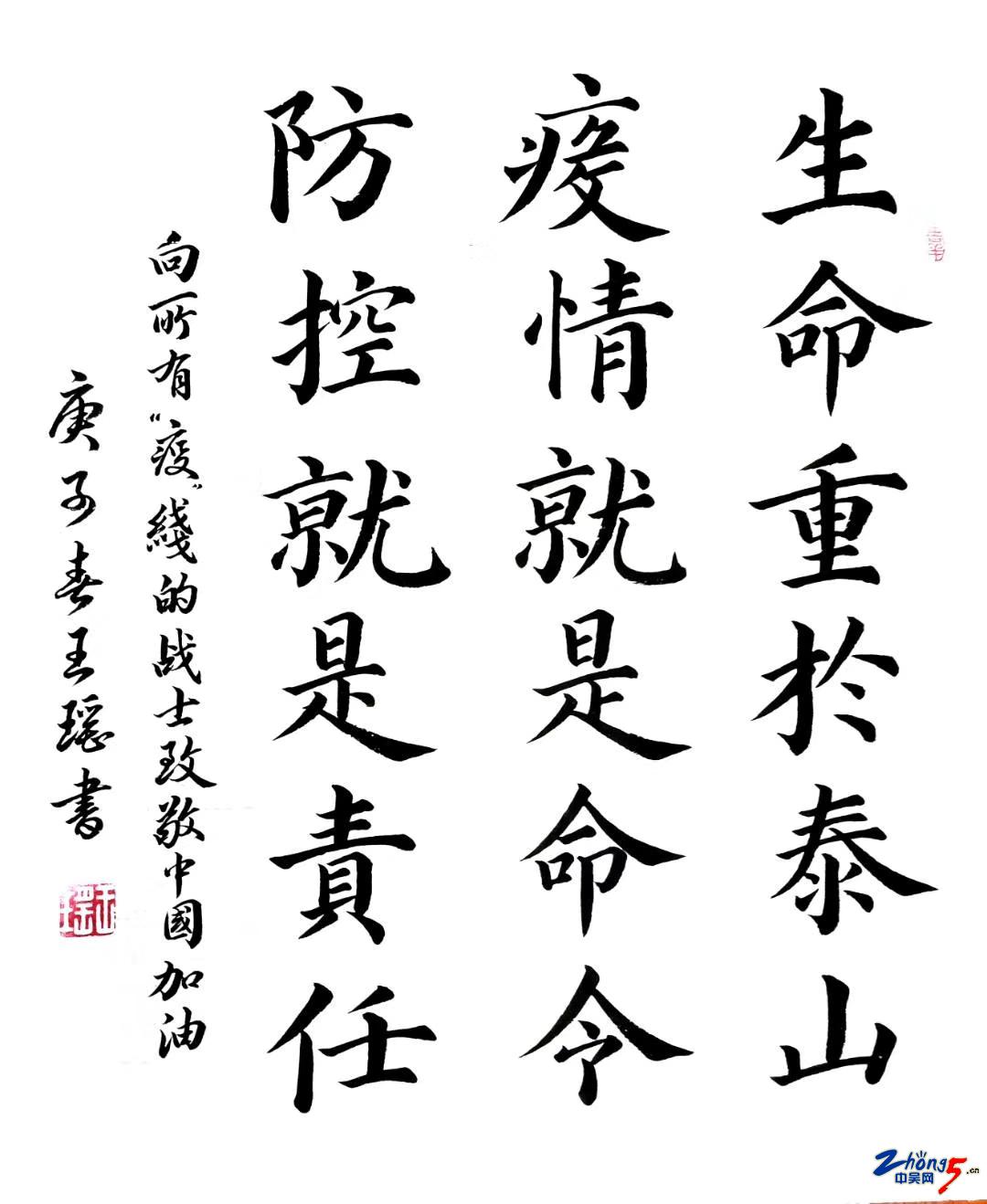 2.王瑶.jpg