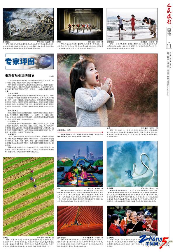 """2020.4.22《童真》朱亚芳11版园地""""专家评图"""".PNG"""