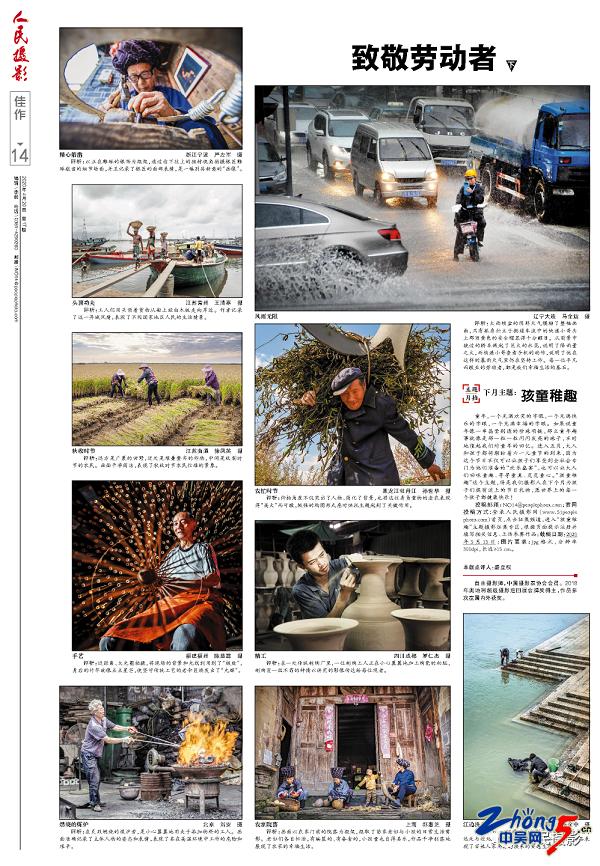 """2020.4.29主题月拍""""致敬劳动者""""常州 陈溢之""""头顶功夫"""".PNG"""