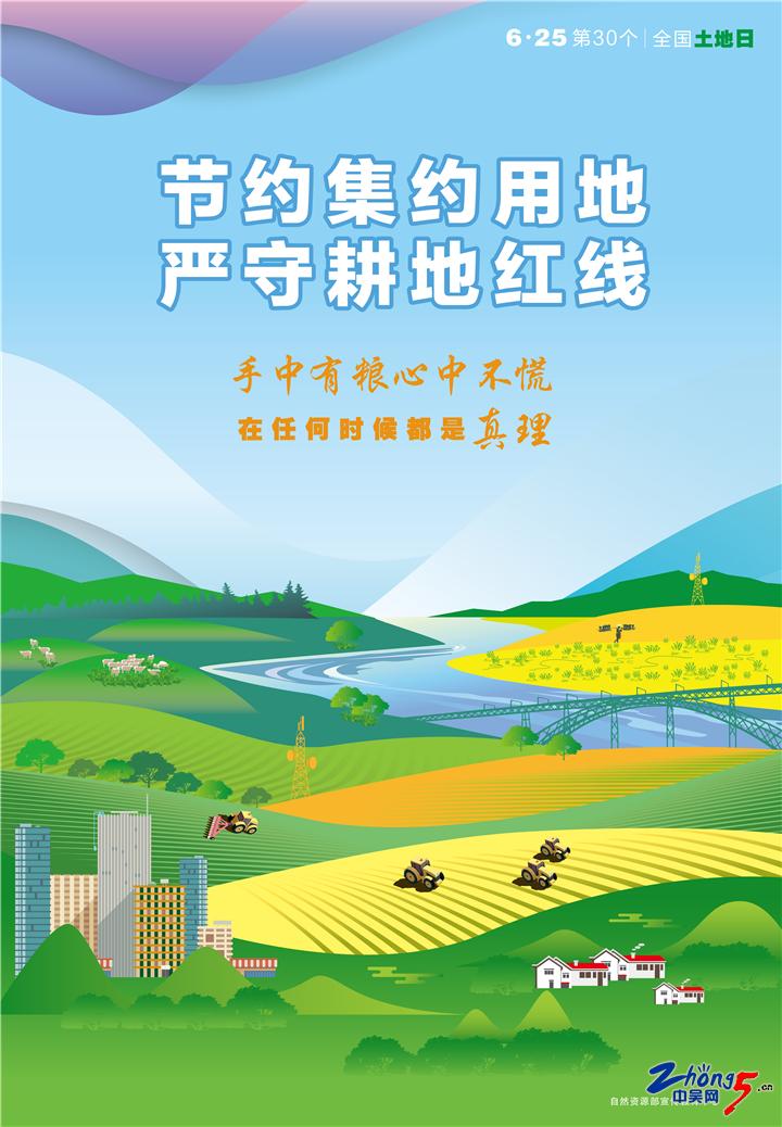 """第30个全国""""土地日""""系列宣传海报-定稿-1_副本.png"""