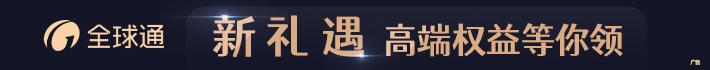 全球通新礼遇-中吴网.jpg