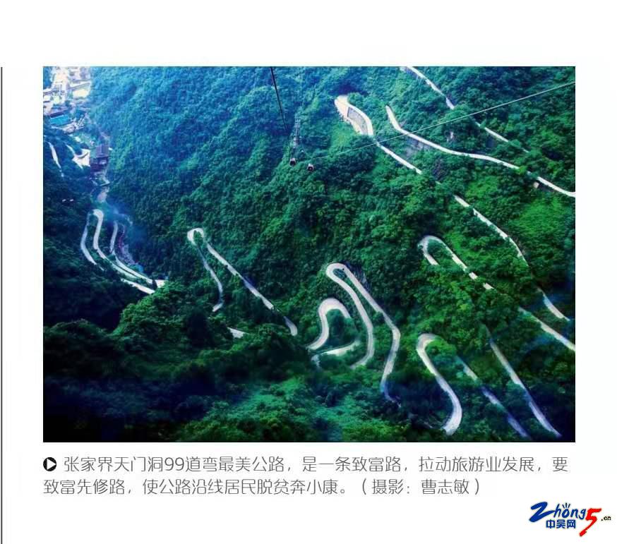 """2021.1《中国公路》全国月赛获奖""""张家界天门洞""""曹志敏.jpg"""