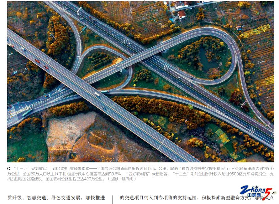 2021.1《中国公路》刊登 姚向明.png