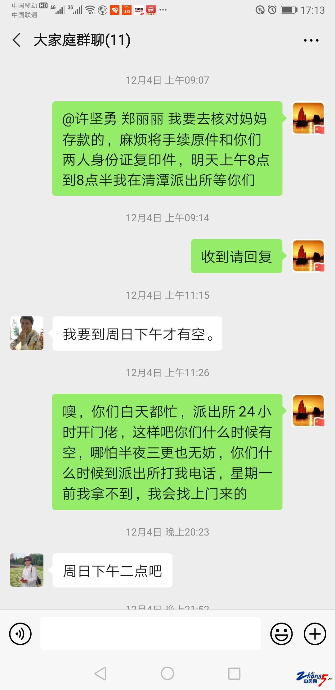 Screenshot_20201208_171325_com.tencent.mm.jpg
