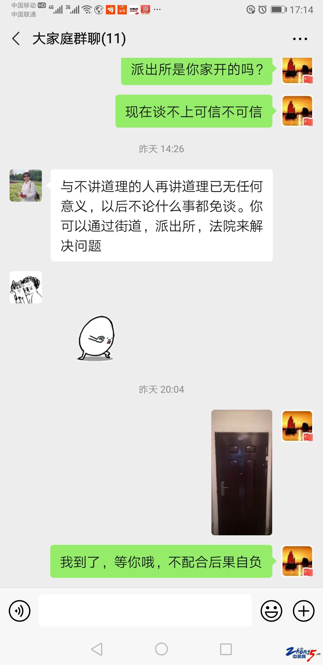 Screenshot_20201208_171451_com.tencent.mm.jpg