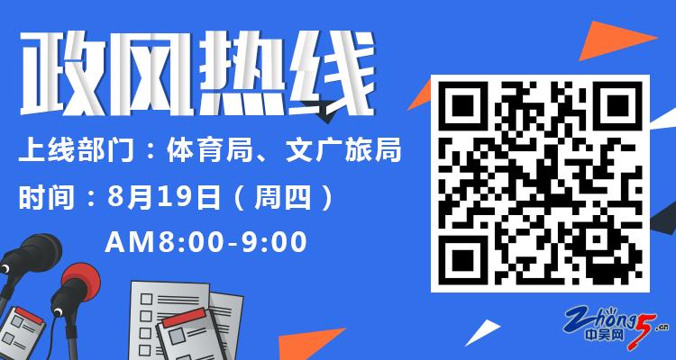 体育局、文广旅.png