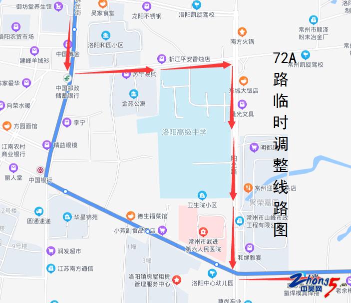 72A路临时调整线路图.png