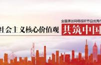"""2020年 """"弘扬社会主义核心价值观 共筑中国梦"""" 主题原创网络视听节目展播"""