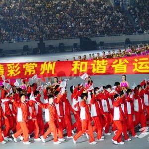 常州给您十分惊喜  江苏省第十七届运动会隆重开幕