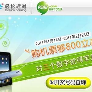 购机票800立减58!更有iPad可得!