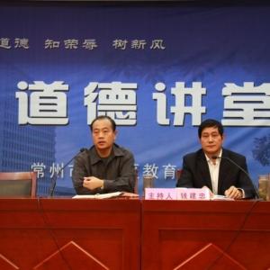 """武进区教育局举行首场""""道德讲堂"""""""