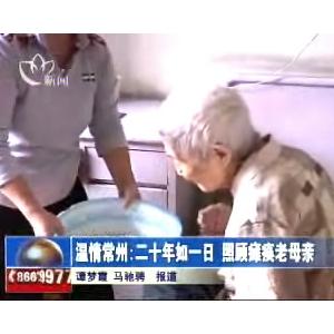 温情常州:二十年如一日 照顾瘫痪老母亲