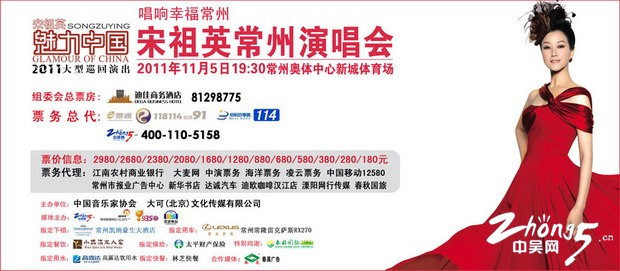 2011·魅力中国宋祖英大型巡回演唱会常州站