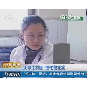 大学生村医 很忙很充实