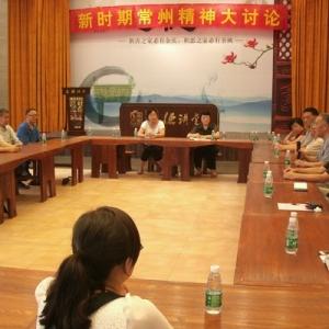 清潭三社区开展新时期常州精神大讨论