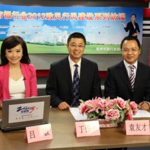 华夏银行常州分行首席信用风险官丁伟平等走进中吴网