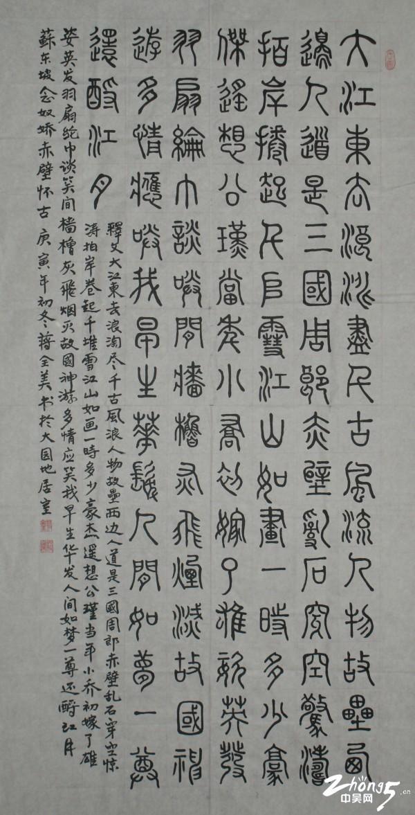蒋全美 念奴娇 赤壁怀古 天宁街道侨联选送