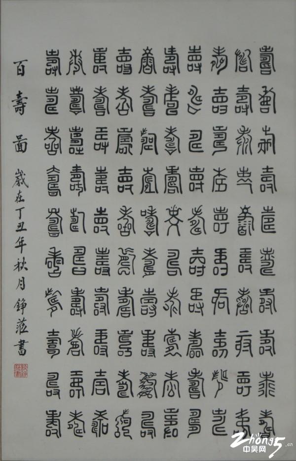 谈真丽 篆书百寿画 武进区侨联选送