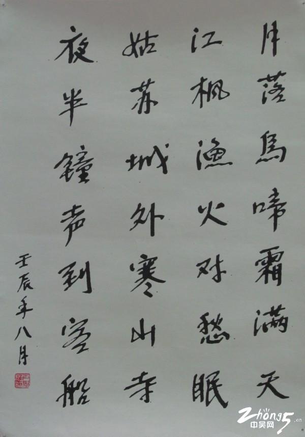 肖闽进 枫桥夜泊 卫生局侨联选送