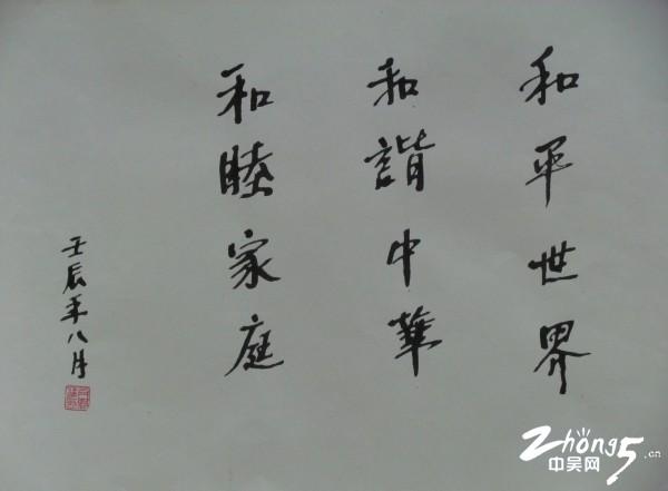 肖闽进 和平世界、和谐中国、和睦家庭 卫生局侨联选送