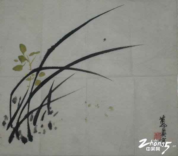 张蕙英 兰 书画组选送