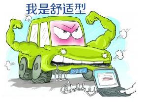 标准型冒充舒适型销售轿车