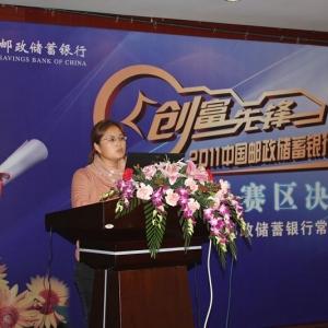 创富大赛一等奖获得者吴黎敏