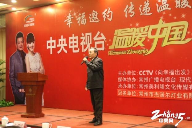 """央视《温暖中国》来常寻找""""身边好人"""""""