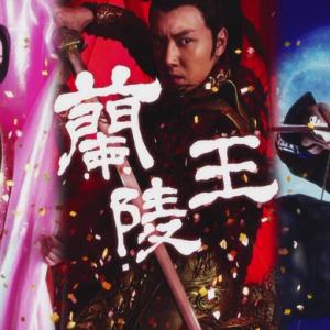 电视剧《兰陵王》(文化公共 1.5-1.28)