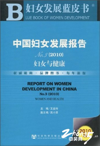 中国妇女的状况