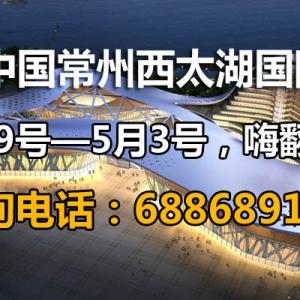 """""""五一西太湖国际车展 """"正式开幕"""