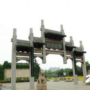 荆川公园——古迹与自然风光相融
