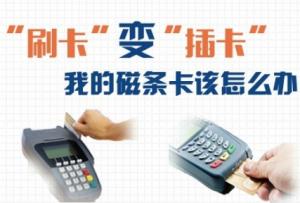 """银行卡换""""芯"""" 该由谁买单?"""