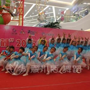 """""""爱小荷""""2015常州少儿跨年晚会节目:《欢快的跳吧》"""