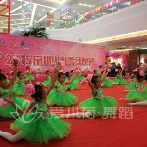 """""""爱小荷""""2015常州少儿跨年晚会节目:《荷的心愿》"""
