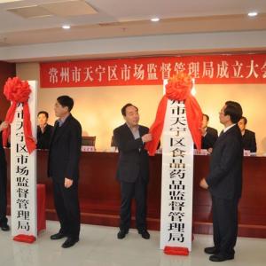 天宁区市场监督管理局正式挂牌成立