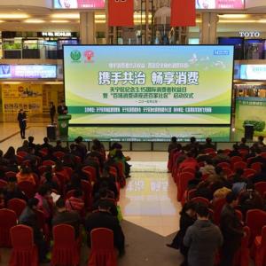 天宁开展3.15国际消费者权益日纪念活动