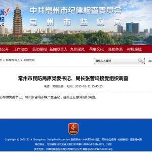 常州市民防局原党委书记、局长张曾鸣接受组织调查