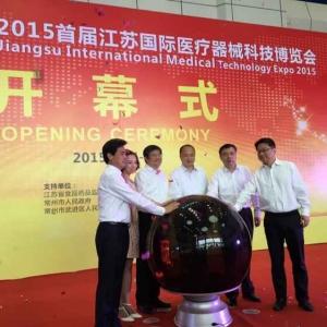 2015江苏首届国际医疗器械科技博览会正式开幕