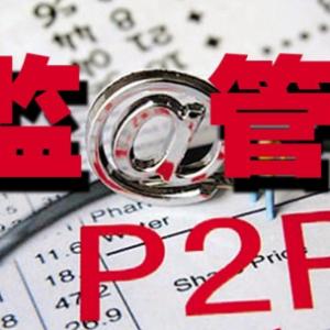 人大代表 赵文英:建议政府加强对P2P理财公司的监管