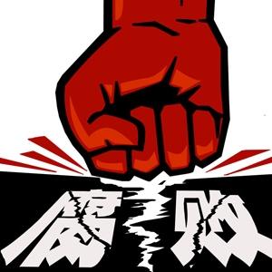 溧阳市卫生和计划生育局局长、党委副书记(副处)董昕接受组织调查 ... ...