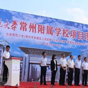 江苏众创教育集团北师大常州附属学校项目开工仪式圆满举行 ...