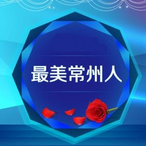 """2016第一季度""""最美常州人""""揭晓"""