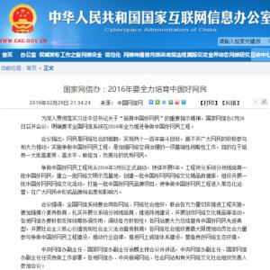 国家网信办:2016年要全力培育中国好网民