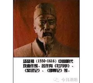 【影响溧阳的历史名人】汤显祖:颇有诗情关溧阳