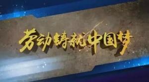 中宣部召开电视政论片《劳动铸就中国梦》研讨会