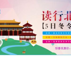 昕弘教育2017冬令营招募温暖来袭!