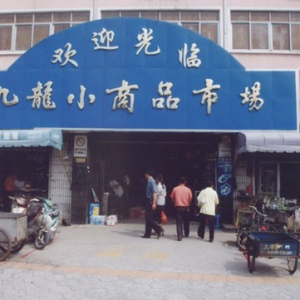 """宜居常州 你我共建:九龙市场告别""""脏乱差"""" 凤凰名城整治推进中 ..."""