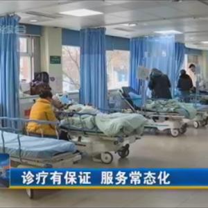 春节期间常州各大医院诊疗服务常态化 方便市民就诊